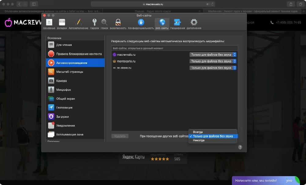 Как отключить автовоспроизведение роликов на сайтах в браузере Safari